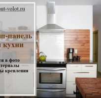 Что такое фальшпанель для кухни?