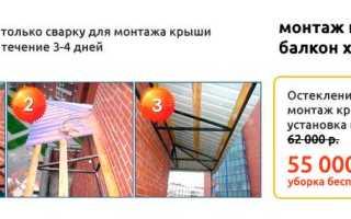 Установка крыши на балкон